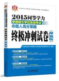 2015同等学力申请硕士学位英语考试命题人高分策略:终极冲刺试卷(押题版)