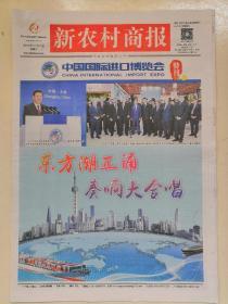 《新农村商报》进博会特刊