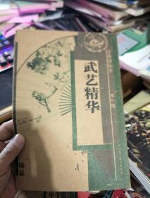武艺精华【古拳谱丛书 第六辑】