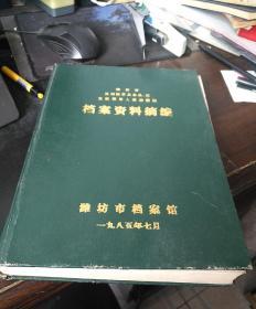 潍坊市区划沿革及各县、区d变动档案资料摘编——单面打印、油印本——资料书