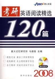 2008星火考研英语阅读精选120篇