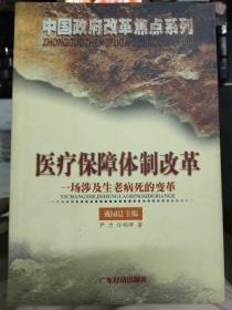 中国政府改革焦点系列《医疗保障体制改革 一场涉及生老病死的变革》沉重的福利、理性的决策、共同的责任、基本的保障、垄断的医院、茫然的患者、多样的选择、未来的理念