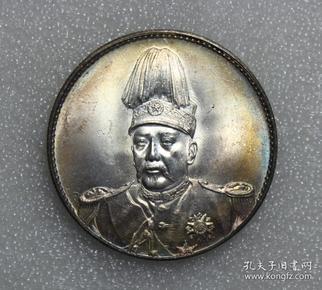 老银币原光五彩洪宪纪元银元