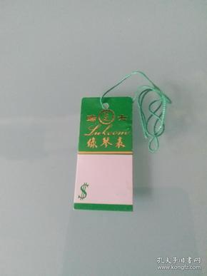 瑞士绿琴表合格证