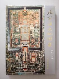 8開精裝版;《北京歷史地圖集》(1988年1版1印、僅發行3000冊、無缺頁、無字跡)