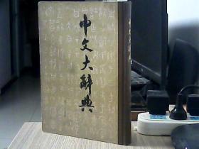 中文大辞典(第三十五册)【硬精装】
