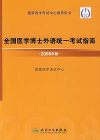 全国医学博士外语统一考试指南·2008年版