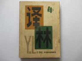 译林 1983年第4期