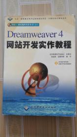 计算机知识普及系列:Dreamweaver4网站开发实作教程(附光盘)