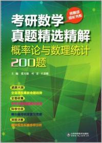 考研数学真题精选精解:概率论与数理统计200题