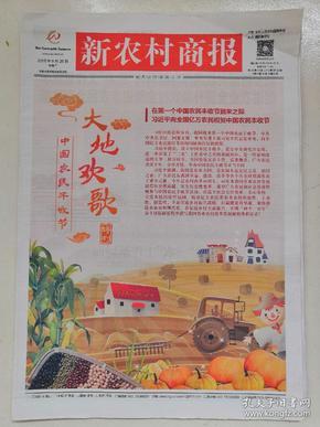 《新农村商报》首届农民丰收节特刊