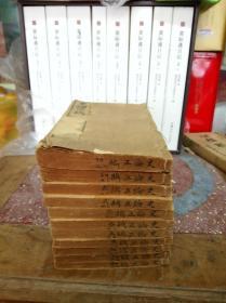 史论正鹄,初集,二集,三集,四集共13册。光绪原版