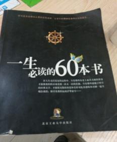 一生必读的60本   /  有多富插图