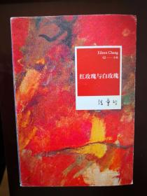 张爱玲全集(02):红玫瑰与白玫瑰【南车库】122