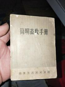 简明畜牧手册