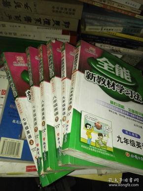 全能新教材学习英语共6册