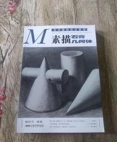 M 美术基础起步教程  素描头像  素描静物  素描石膏几何体  素描石膏像四本合售