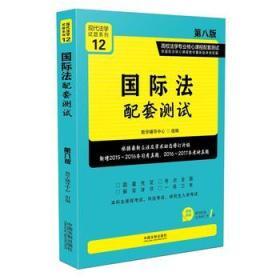9787509386774 国际法配套测试(第八版)12【高校法学专业核心课