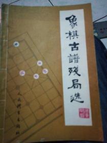 象棋古谱残局选