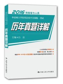 2016同等学力人员申请硕士学位英语水平全国统一考试 历年真题详解