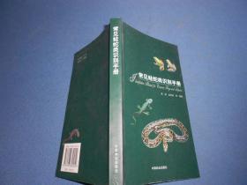 常见蛙蛇类识别手册