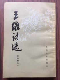 83年《王维诗选》人民文学出版社样书 近全品!