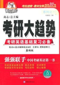 考研大趋势之一 考研英语基础复习必备 基础版 2016
