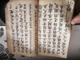 咸丰二年关西氏手书符法秘籍好品一厚本张北自助游v秘籍攻略图片