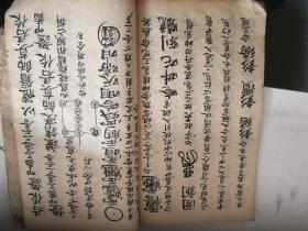 西氏二年关咸丰手书符法攻略好品一厚本红1乔伊侠秘籍图片