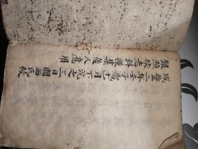 西氏二年关咸丰手书符法攻略好品一厚本寻秦记游戏完美图文秘籍图片