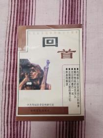 中国共产党芮城县历史纪事.1925.6~2000.12