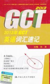 2013年GCT英语词汇速记