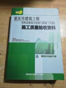 重庆市建筑工程资料表格填写范例与指南(中册)