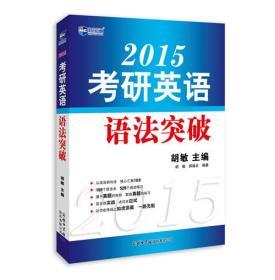 新航道:2013考研英语语法突破