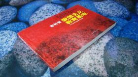 吉林省爱国主义教育基地