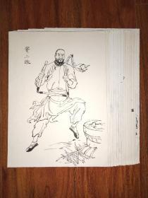 保真画稿:彭公案、林公案评书绣像插图手绘原稿17张合售 16开/HG001
