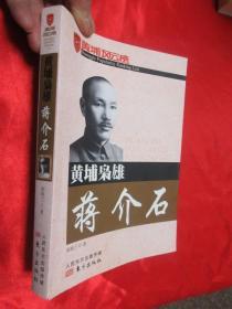 黄埔枭雄蒋介石   —— 黄埔风云榜        【小16开】