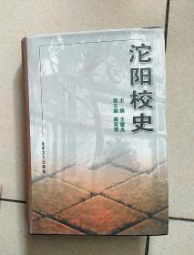 沱阳校史:1905~1999