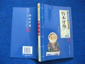 竹木牙雕(文物鉴赏图录)