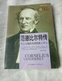 世界商业名人传记丛书:范德比尔特传·当之无愧的美国铁路王中王
