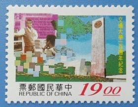 695台湾纪258交通大学一百周年纪念邮票(发行量510万套)