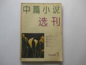 中篇小说选刊  1994年第5期