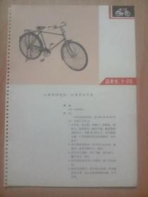 """商标---天津红旗牌07型26""""加重男自行车丶04型28""""标定型女自行车(文革品,印毛主席语录)"""