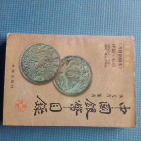中国银币目录---1996评级、标价(增修新版本)