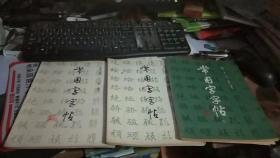常用字字帖 (1.2.3 册)