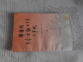 邓颖超革命活动七十年大事记:1919.5.4-1989.5.4