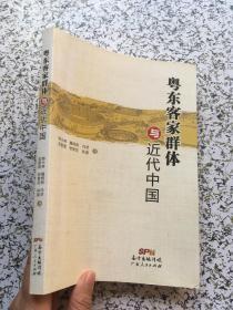 粤东客家群体与近代中国  签名本