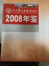 2008北京第二外国语学院年鉴