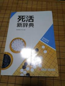 韩国围棋精品图书 死活新辞典
