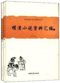 明清小说资料汇编 (32开精装 全二册)